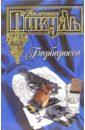 Барбаросса: роман-размышление