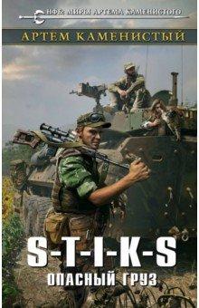 S-T-I-K-S. Опасный груз