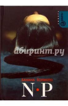 N-P: роман