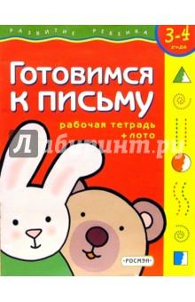 Гаврина Светлана Евгеньевна Готовимся к письму. Для детей 3-4 лет. (с обучающим лото)