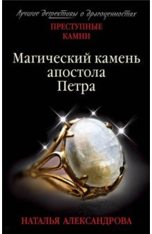 Магический камень апостола Петра