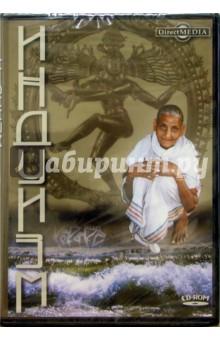 Индуизм (CDpc)Другое<br>На диске более 1800 изображений - знаменитые храмовые ансамбли, произведения классической индийской живописи, архитектуры и скульптуры. Коллекция знакомит с повседневной жизнью индийцев - представителей различных сословий, каст и профессий. Здесь представлены ранее не публиковавшиеся фотографии из архивов С.И. Рыжаковой и других авторов, создававшихся на протяжении 1980-2000-х годов, а также гравюры и картины европейских художников 18-20 веков. 3000 страниц текста - обширная антология, объединяющая как малоизвестные тексты об Индии и индуизме, так и научные исследования, составившие золотой фонд современной индологии. Издание дополнено картами, словарем терминов и другими приложениями.<br>Cистемные требования:  IBM PC 486 и выше, 16 MB RAM, CD-ROM, SVGA, Windows 95/98/ME/NT/XT/2000.<br>(DVD-Box).<br>