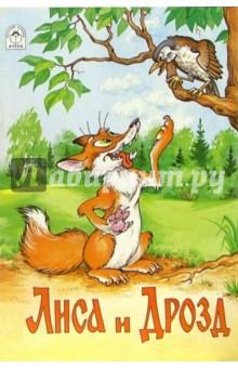 Русские сказки: Лиса и дрозд