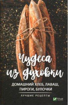 Чудеса из духовки. Домашний хлеб, лаваш, пироги
