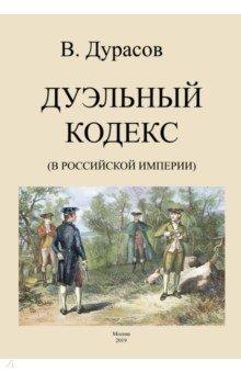 Дуэльный кодекс (Российской Империи)