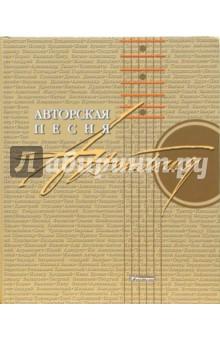Сухарев Дмитрий Антонович Авторская песня: Антология