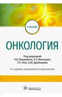 Онкология. Учебник