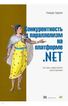 Конкурентность и параллелизм на платформе . NET. Паттерны эффективного проектирования