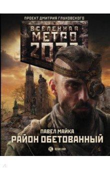 Метро 2033: Район обетованный