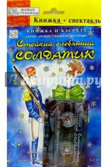 А/к+книжка: Стойкий оловянный солдатик