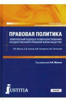 Правовая политика. Комплексный подход к усовершенствованию государственной и правовой жизни общества