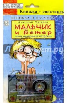 Матвеев Анатолий Петрович А/к+книжка: Мальчик и ветер