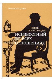 Князь А. Н. Голицын. Неизвестный во всех отношениях