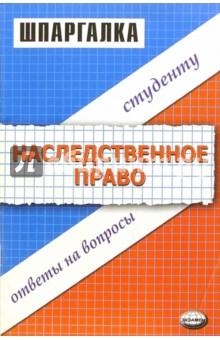 Великанова Светлана Шпаргалки по наследственному праву