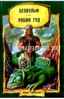 Токмакова Ирина Петровна Легенды Старой Англии: Беовульф. Робин Гуд