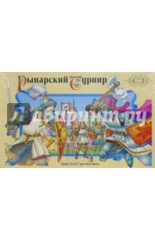 Настольная игра Рыцарский турнир