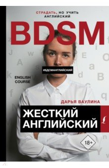 Жесткий Английский/БДСМ английский