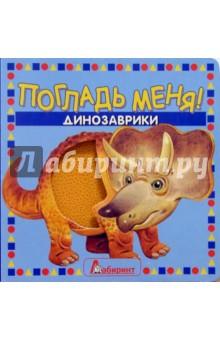 Погладь меня! Динозаврики
