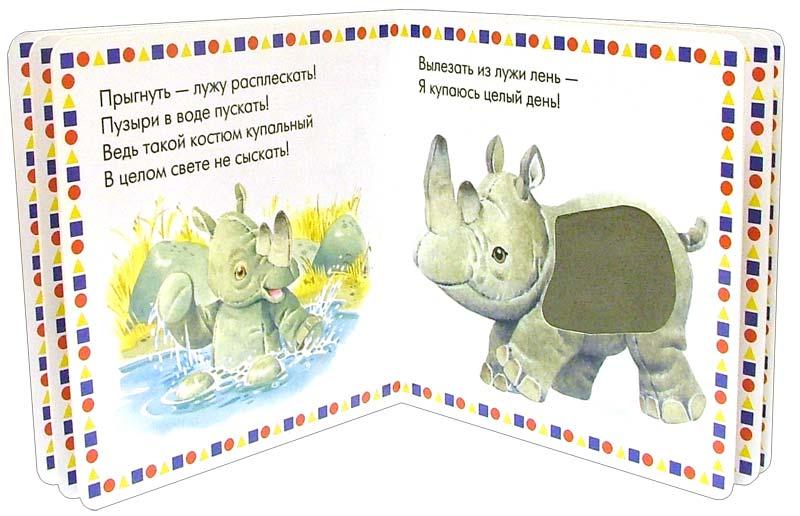 Иллюстрация 1 из 12 для Погладь меня! По всему свету   Лабиринт - книги. Источник: Лабиринт