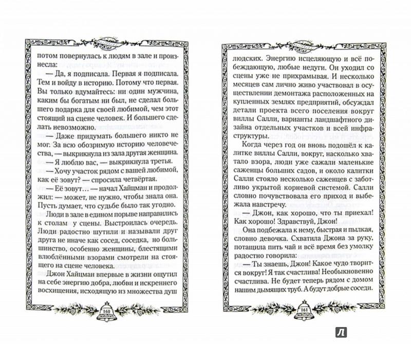 Иллюстрация 1 из 7 для Новая цивилизация. Книга 8. Часть 1 - Владимир Мегре | Лабиринт - книги. Источник: Лабиринт