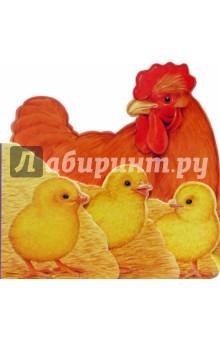 Маленькие цыплята