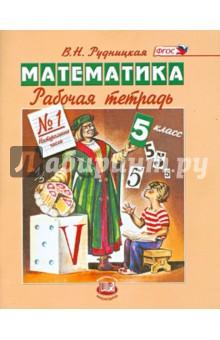 Рабочие программы математика 5 класс виленкин фгос