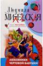 Милевская Людмила. Любовники чертовой бабушки: Роман