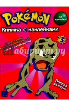Покемон. Книжка с наклейками №3