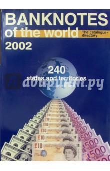 Банкноты стран мира: денежное обращение, 2002 г. Каталог-справочник. Вып. 2. На рус. и англ. языках