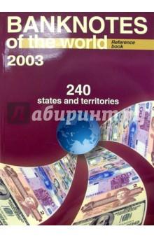 Банкноты стран мира: денежное обращение, 2003 г. Каталог-справочник. Вып. 3