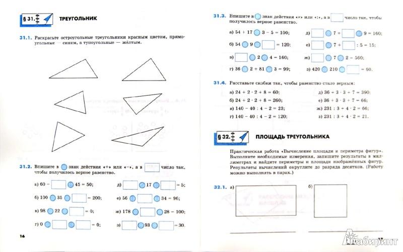 Математика 5 класс рабочая тетрадь