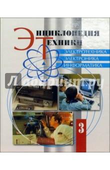 Энциклопедия техники. Том 3. Электротехника. Электроника. Информатика