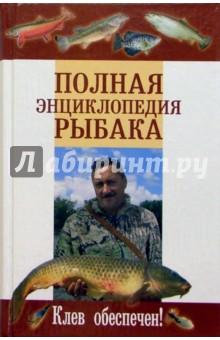 Умельцев Алексей Полная энциклопедия рыбака