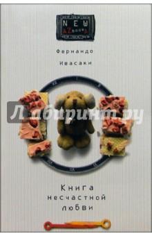 Ивасаки Фернандо Книга несчастной любви: Роман