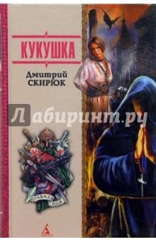Скирюк Дмитрий Кукушка: Роман
