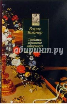 Виппер Борис Проблема и развитие натюрморта
