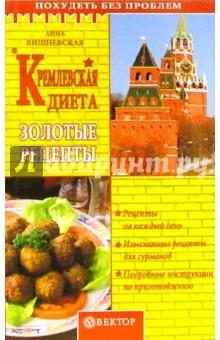 Вишневская Анна Владимировна Кремлевская диета. Золотые рецепты