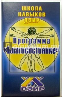 """В/к.Программа """"Благосостояние"""""""