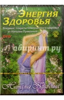 Правдина Наталия Борисовна DVD-диск. Энергия здоровья