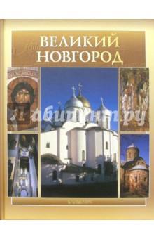 Альбом: Великий Новгород