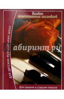 Доля Ю.В. Альбом для фортепианных ансамблей (Ж. Бизе, И. Брамс, М. Равель и др.)