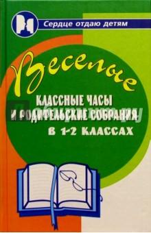 Дик Николай Францевич Веселые классные часы и родительские собрания в 1-2 классах