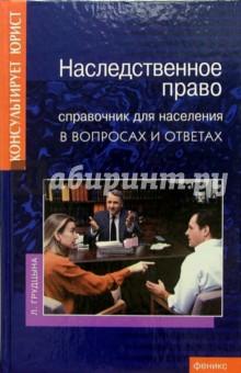 Грудцына Людмила Юрьевна Наследственное право. Справочник для населения в вопросах и ответах