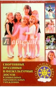 Алексеева Людмила Спортивные праздники и физкультурные досуги в дошкольных образовательных учреждениях
