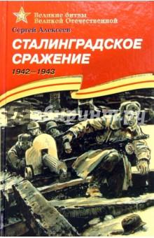 Сталинградское сражение. 1942-1943: Рассказы для детей