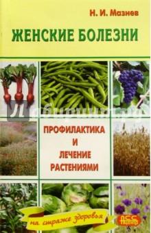 Мазнев Николай Иванович Женские болезни. Профилактика и лечение
