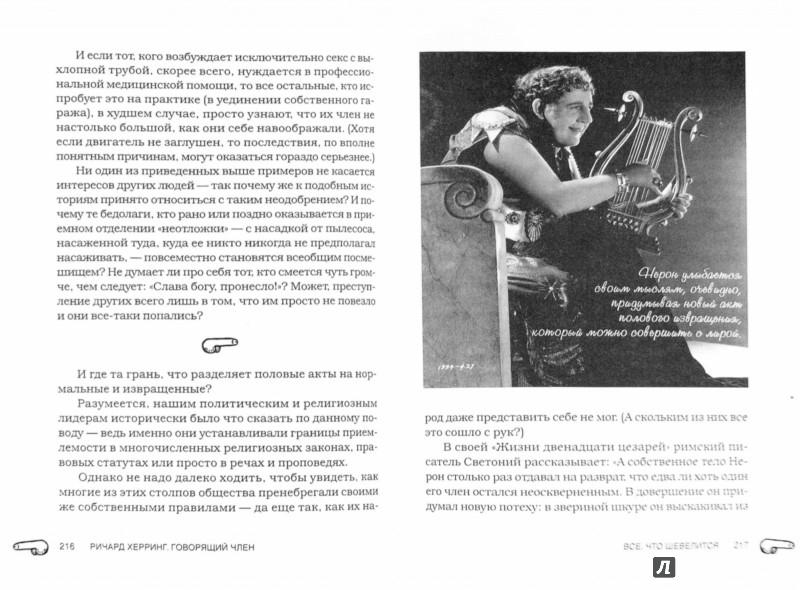 Иллюстрация 1 из 3 для Говорящий член: Торжество мужского достоинства - Ричард Херринг | Лабиринт - книги. Источник: Лабиринт