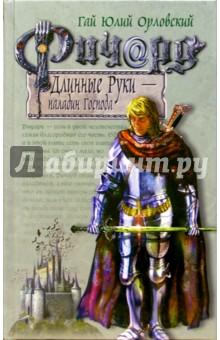 Орловский Гай Юлий Ричард Длинные Руки - паладин Господа