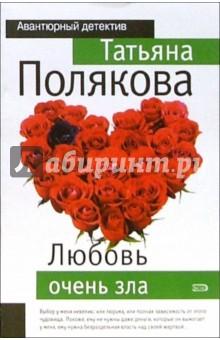 Полякова Татьяна Викторовна Любовь очень зла: Повесть