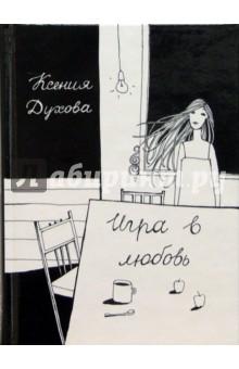 Игра в любовь: Книга прозы